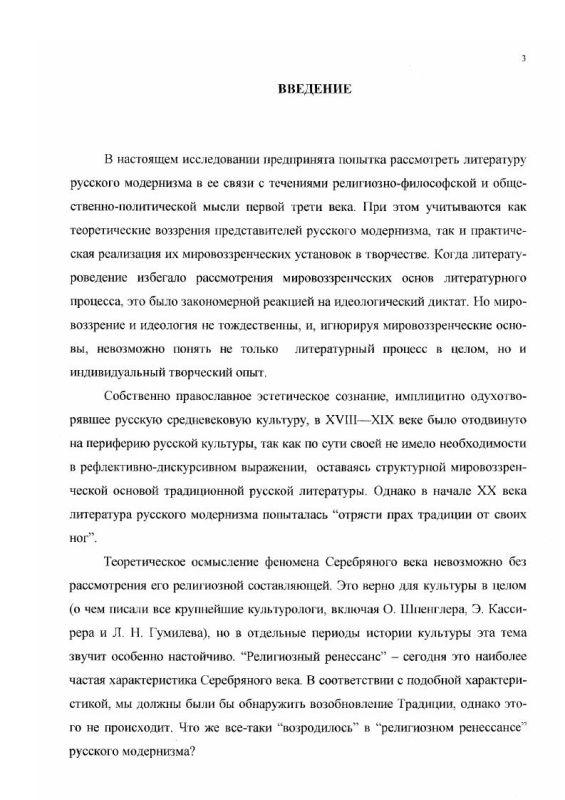 Содержание Поэтика русского модернизма в контексте гностической (неогностической) духовной парадигмы