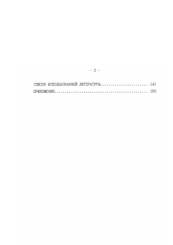 Содержание Биологические особенности коллекционых образцов стевии (Stevia rebaudiana Dertoni) и создание исходного селекционного материала