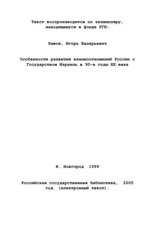 Содержание Особенности развития взаимоотношений России с Государством Израиль в 90-е годы XX века