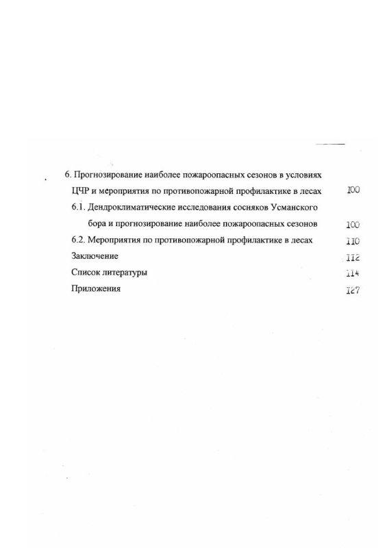 Содержание Экологические аспекты горимости сосновых насаждений Центрально-Черноземного региона
