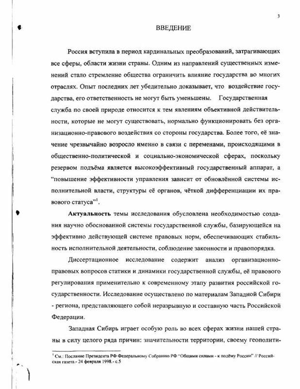 Содержание Государственная служба в органах исполнительной власти субъектов РФ : По материалам Западной Сибири