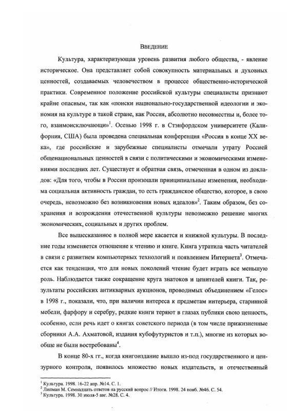 Содержание Деятельность Кружка любителей русских изящных изданий, 1903-1917 гг.