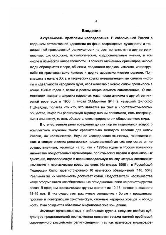 Содержание Идеология и практика славянского неоязычества