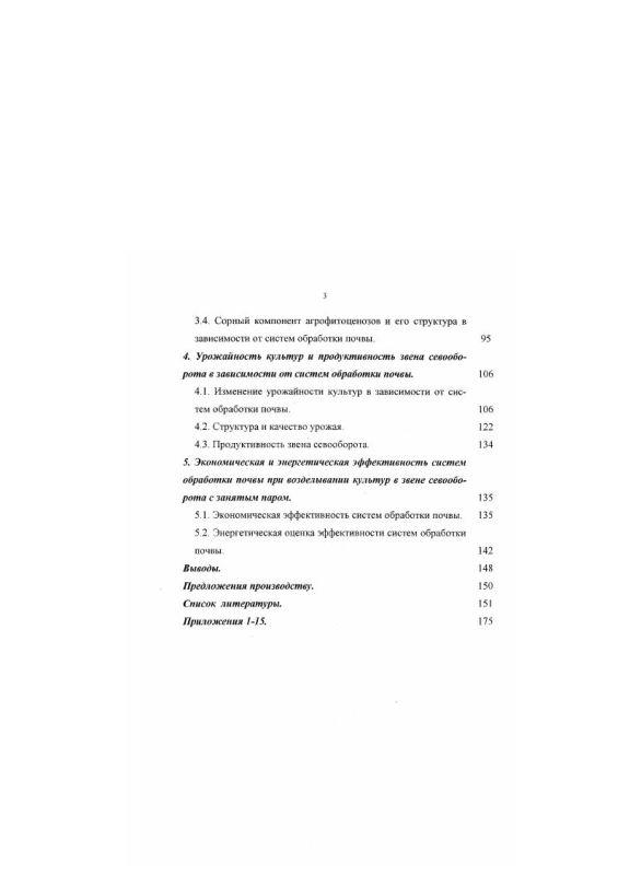Содержание Системы обработки почвы в звене севооборота с занятым паром в лесостепи Поволжья
