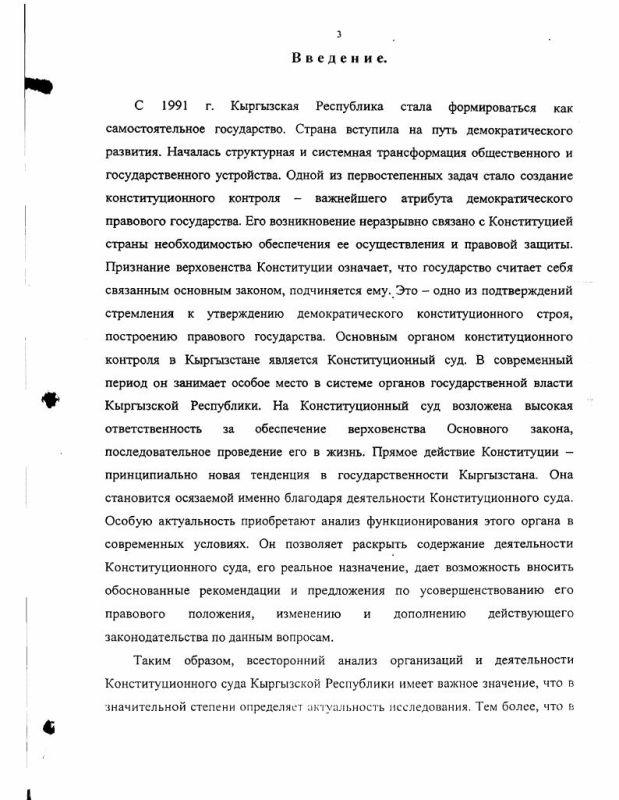 Содержание Конституционный суд Кыргызской Республики : Конституционные основы организации и деятельности