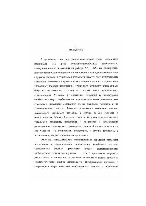 Содержание Деятельностная парадигма : Методология социологического анализа