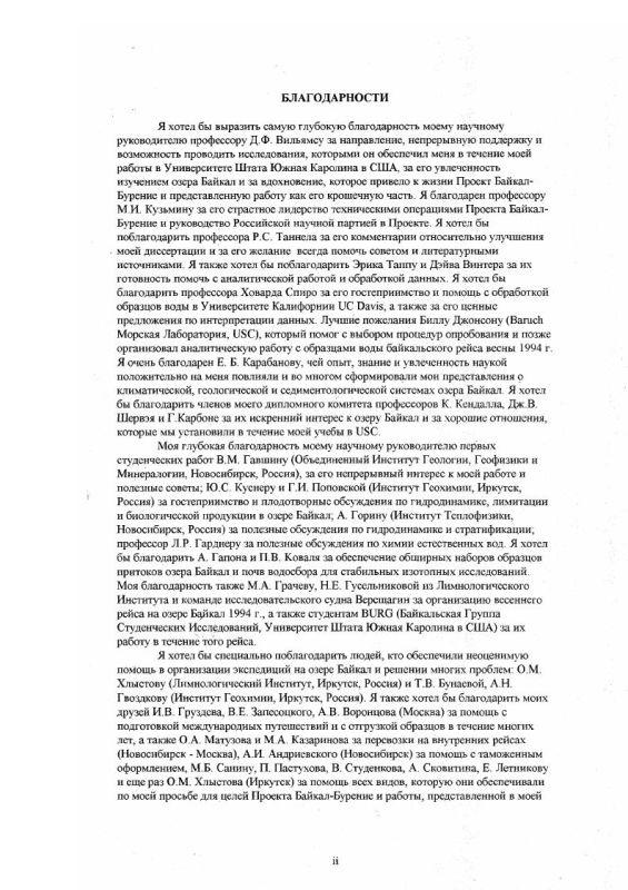 Содержание Состав стабильных изотопов общего органического углерода в отложениях донных озера Байкал как индикатор для палеоклиматологии