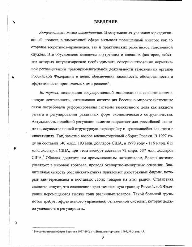 Содержание Юрисдикционный процесс в таможенной сфере