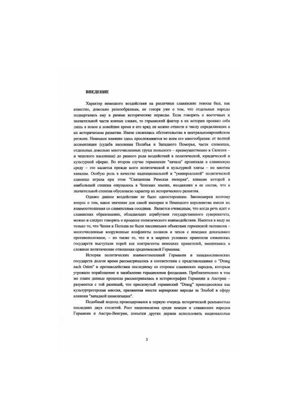 Содержание Внешняя политика Пршемысла Оттакара II, 1253-1278 : Чешско-немецкое политическое взаимодействие во второй половине ХIII в.