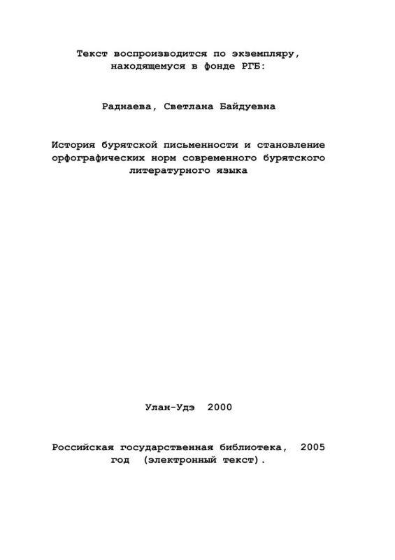 Содержание История бурятской письменности и становление орфографических норм современного бурятского литературного языка