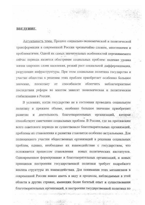 Содержание Государство и благотворительные организации: трансформация моделей взаимодействия : На примере Германии и России