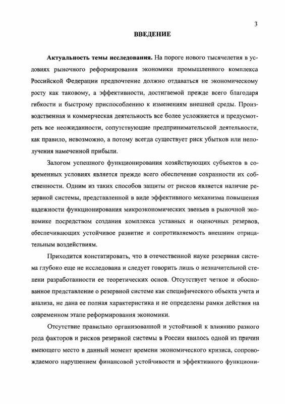Содержание Организация учета и анализа резервной системы предприятия
