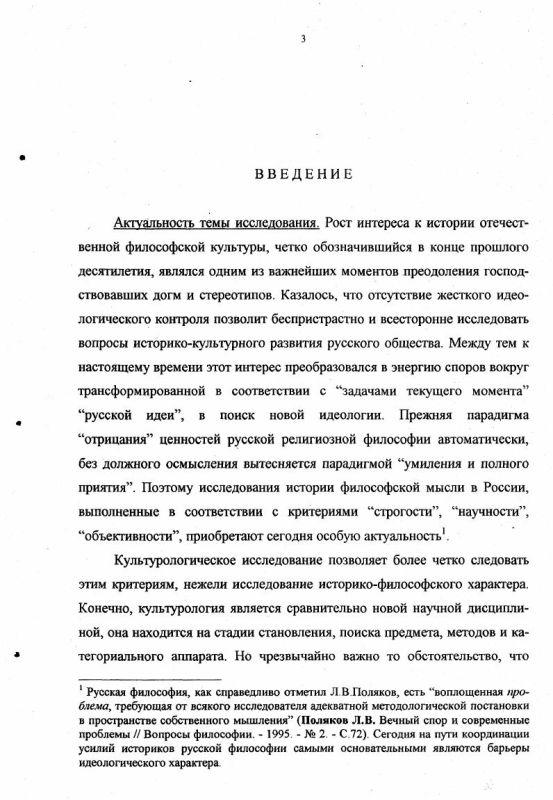 Содержание Кант и русская фолософская культура, XVIII - первая четверть XIX вв.