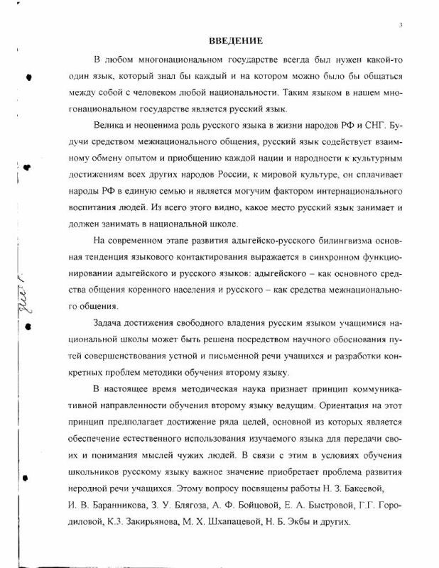 Содержание Обучение грамматической категории рода имен существительных русского языка учащихся 5-6 классов адыгейской школы