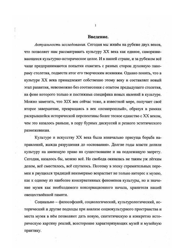 Содержание Музей как феномен социокультурного пространства российской провинции