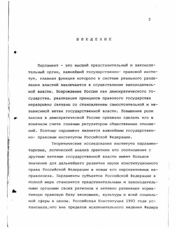 Содержание Народный Хурал - высший представительный и законодательный орган Республики Калмыкия