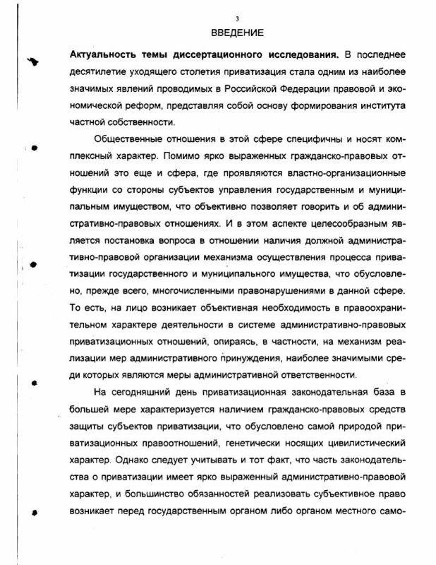 Содержание Административная ответственность за нарушения законодательства о приватизации объектов муниципальной собственности