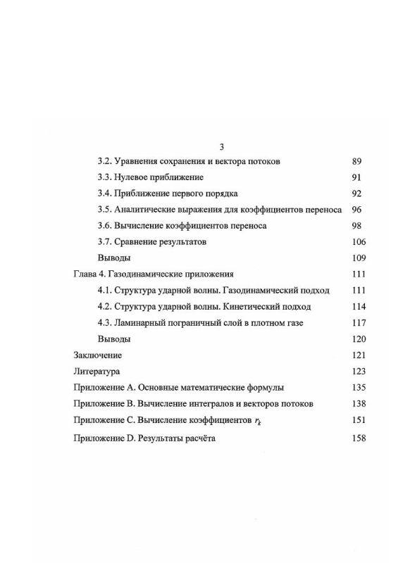Содержание Моделирование кинетических и газодинамических процессов в плотных газах