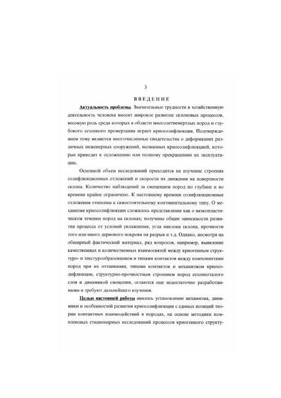 Содержание Механизм и динамика криосолифлюкционного смещения дисперсных пород : На примере Забайкалья
