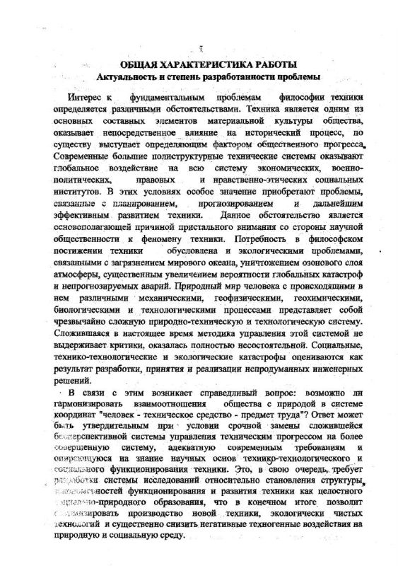 Содержание Теоретико-методологические основания анализа техники и инженерной деятельности