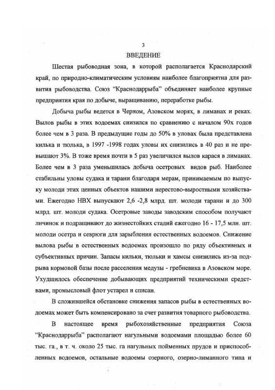 Содержание Современное состояние и пути повышения эффективности товарного рыбоводства в водоемах Краснодарского края