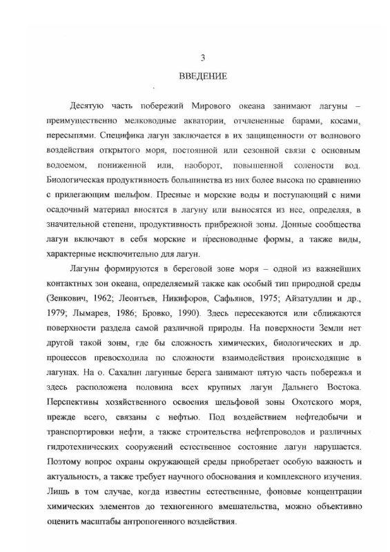 Содержание Геохимия лагун Сахалина и рациональное использование их ресурсов