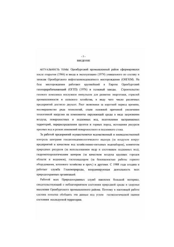 Содержание Геоэкологическая оценка компонентов окружающей среды Оренбургского промышленного района