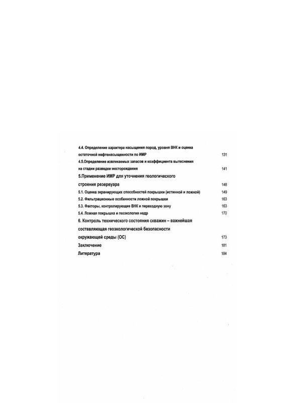 Содержание Эколого-геологическое обоснование природных резервуаров в рифах на основе индикаторных методов : На примере франко-фаменских отложений Волгоградского побережья