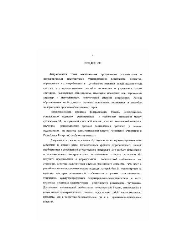 Содержание Политическая стабильность постсоветской России : Основания, возможности, решения