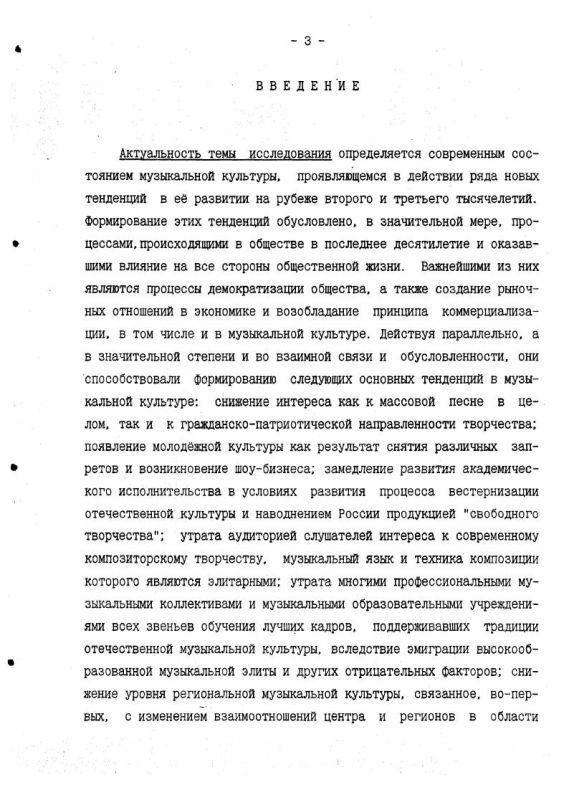 Содержание Особенности эволюции джаза и его влияние на процесс инноваций в российской музыкальной культуре