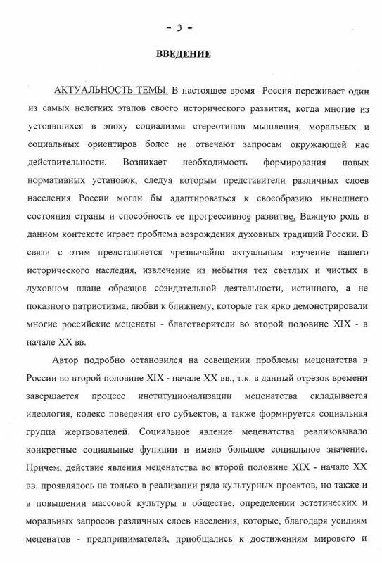 Содержание Меценатство как социальное явление : Российская традиция и современность
