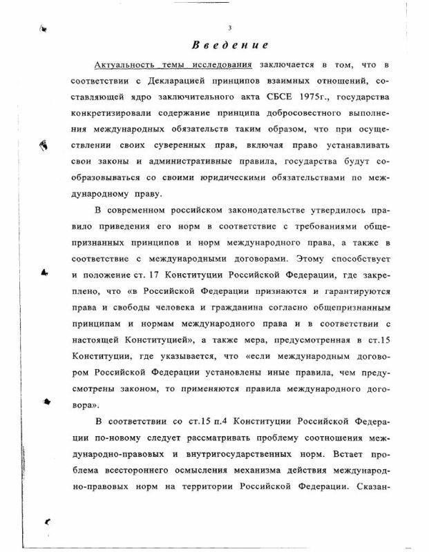 Содержание Развитие российского аграрного права с учетом норм международного права