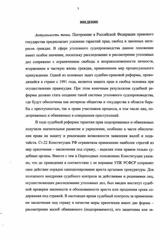 Содержание Судебная проверка законности и обоснованности избрания в качестве меры пресечения заключения под стражу и реализация права обвиняемого на защиту в уголовном процессе Российской Федерации