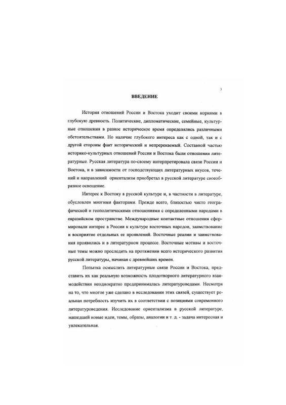 Содержание Романтический ориентализм в русской литературе первой половины XIX века
