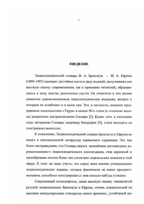 Содержание Жанровая структура Энциклопедического словаря Ф. А. Брокгауза - И. А. Ефрона, 1890-1907