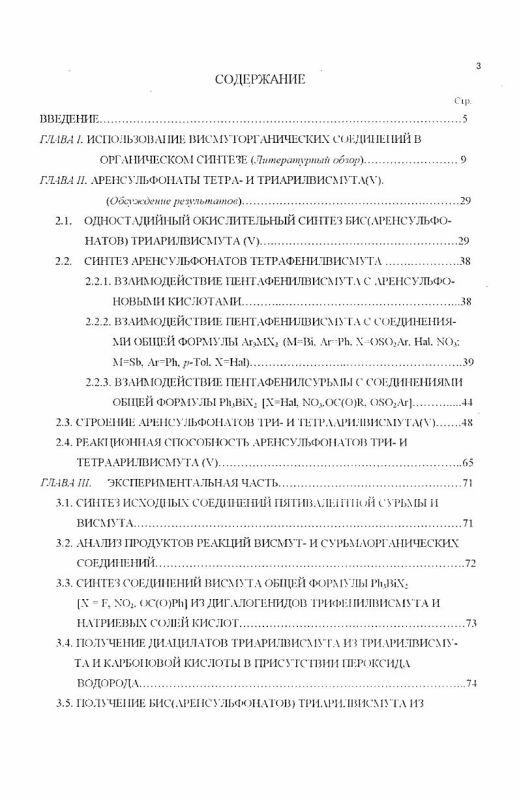 Содержание Аренсульфонаты тетра- и триарилвисмута(V) : Синтез, строение и реакционная способность