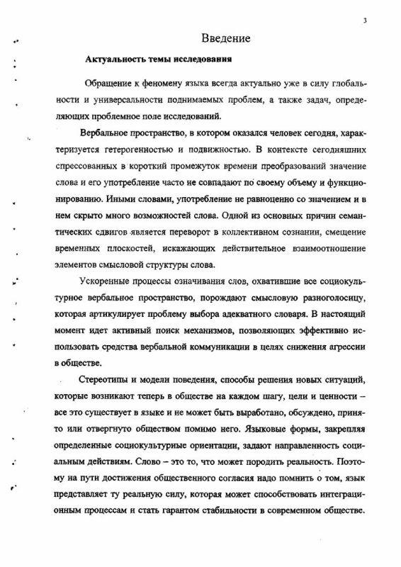 Содержание Социолингвистическая динамика современного российского общества