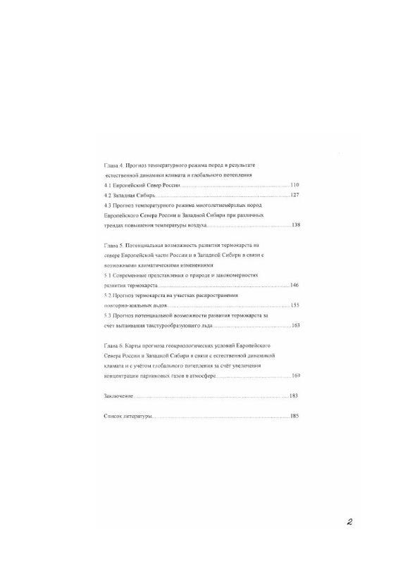 Содержание Прогноз изменения геокриологических условий Европейского Севера России и Западной Сибири в связи с возможными изменениями климата