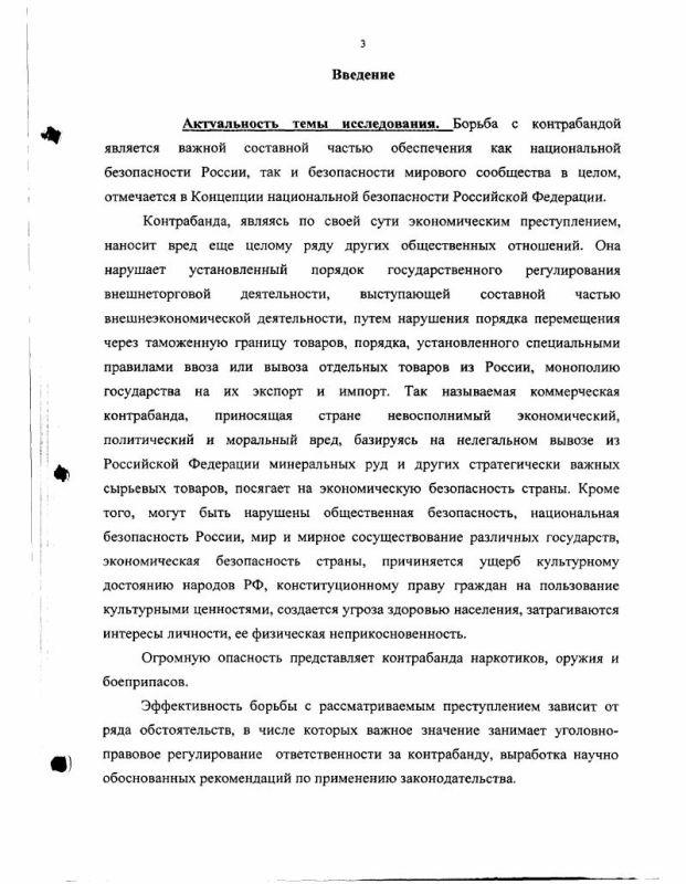 Содержание Контрабанда (ст. 188 УК РФ) : Историко-правовое, социологическое, уголовно-правовое исследование