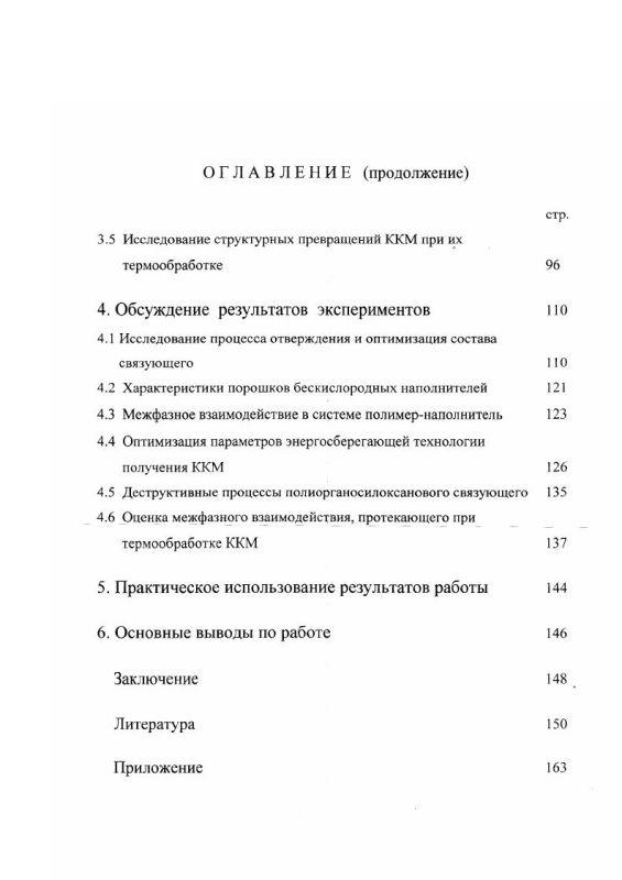 Содержание Композиционные керамические материалы на основе кремнийорганического связующего и тугоплавких бескислородных наполнителей