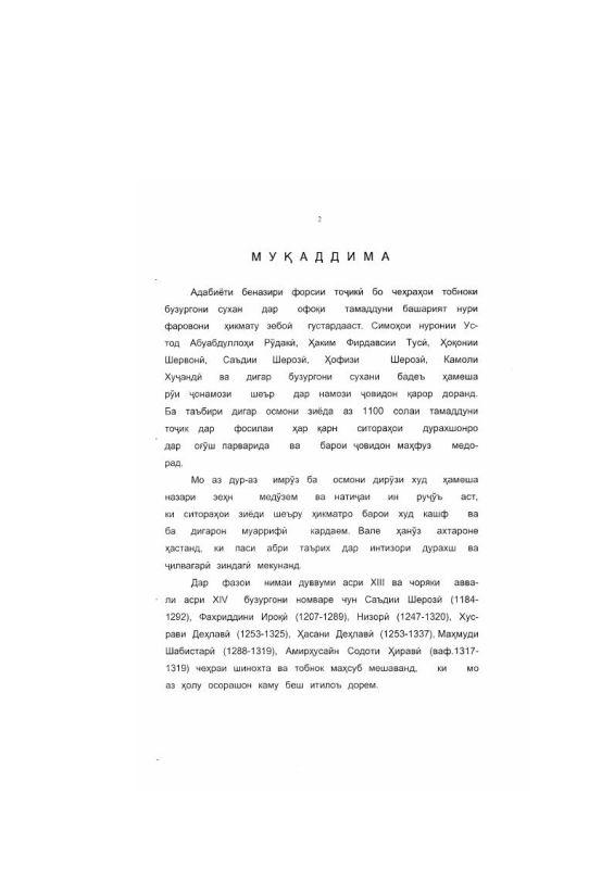 """Содержание """"Джоми Джам"""" Авхади Марогаи и его место в суфийской поэзии"""