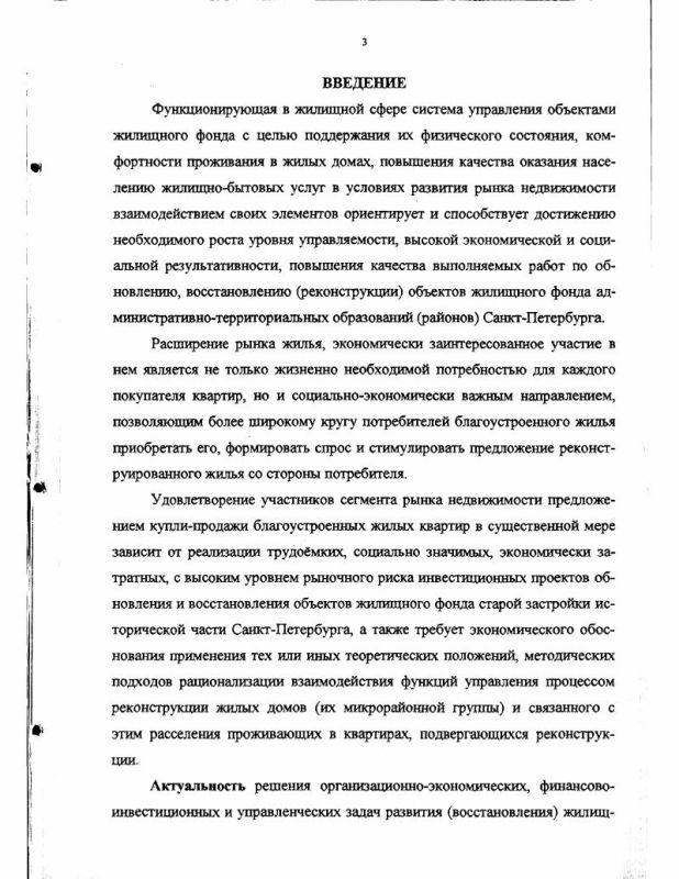 Содержание Управление социально-экономическим развитием жилищного фонда административно-территориальных образований Санкт-Петербурга