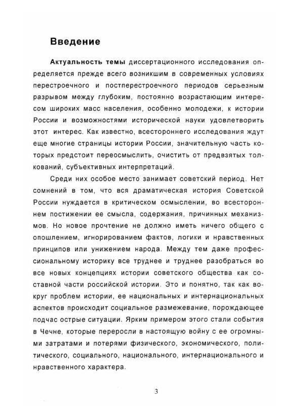 Содержание Становление и развитие советской государственности в национальных районах Средней Азии : На примере Туркменистана