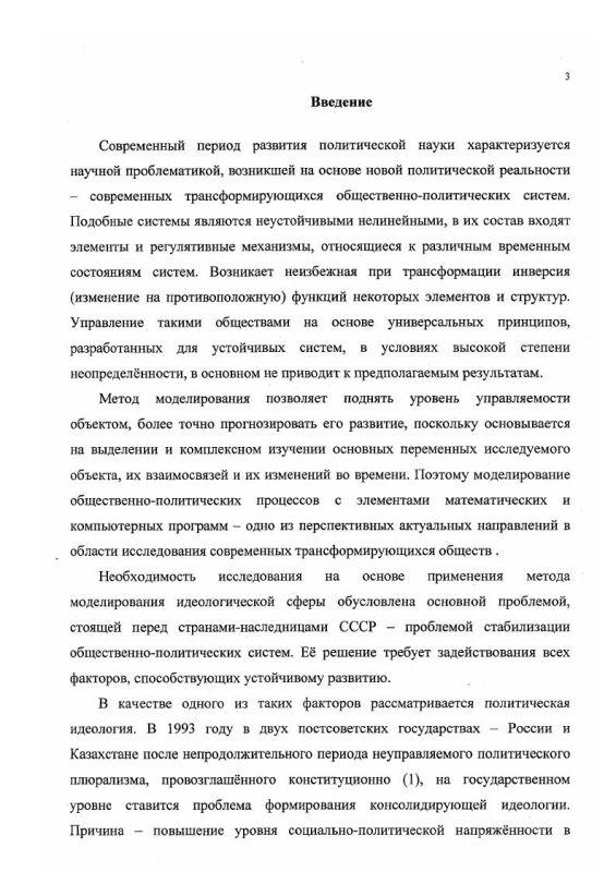 Содержание Идеологические процессы в современном Казахстанском обществе: опыт моделирования