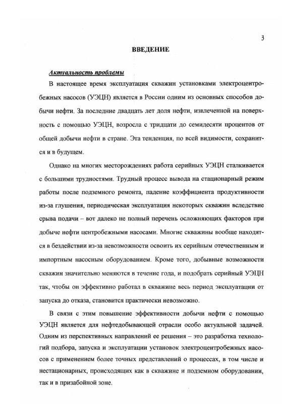 """Содержание Исследование нестационарной работы системы """"Пласт - Скважина - УЭЦН"""""""