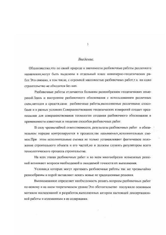 Содержание Исследование и разработка методов разбивочных работ в строительстве