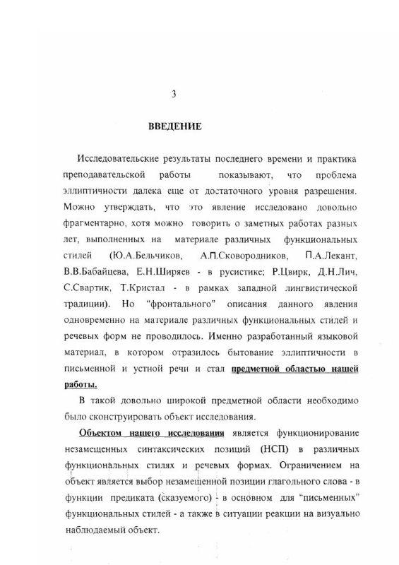Содержание Синтаксические структуры с незамещенными позициями в различных функциональных типах русской речи
