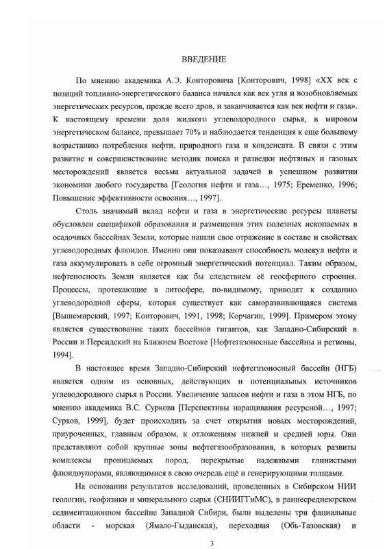 Содержание Геохимия, условия формирования, критерии прогноза качества нефтей в юрских и палеозойских отложениях юго-востока Западно-Сибирского нефтегазоносного бассейна