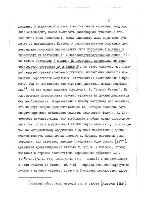 Содержание Аспекты индоевропейской реконструкции : Акцентология, морфология, синтаксис