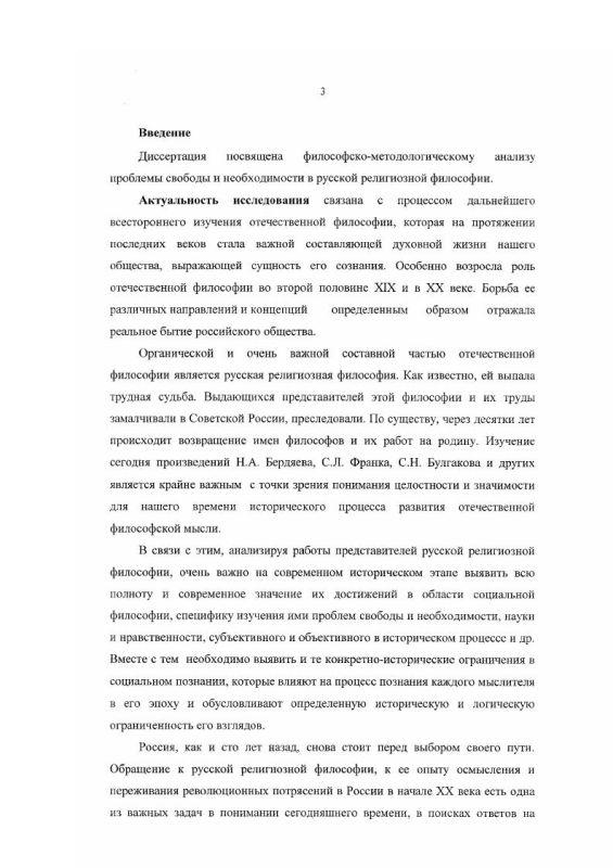 Содержание Проблема свободы и необходимости в русской религиозной философии : Социально-философский анализ